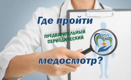Медосмотры МК Сырец