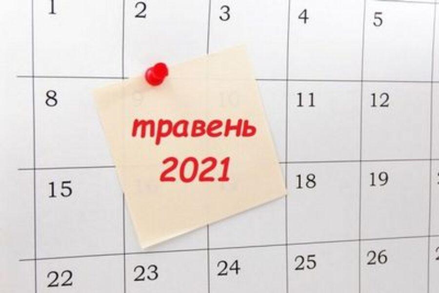 Графік роботи центру в травні 2021 року: